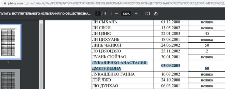 Скриншот документа с сайта МГУ