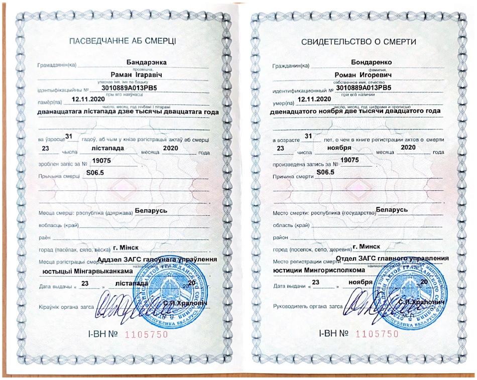 Свидетельство о смерти Романа Бондаренко. Фото: ByPol