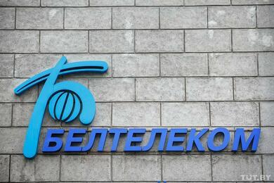 «Белтелеком» повысит цены надоступ винтернет