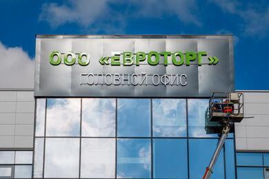 «Евроторг» отреагировал наинформацию овозможной продаже компании российскому ритейлеру