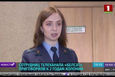 """Фото: Скриншот Reform.by видеозаписи телеканала """"Беларусь 1"""""""