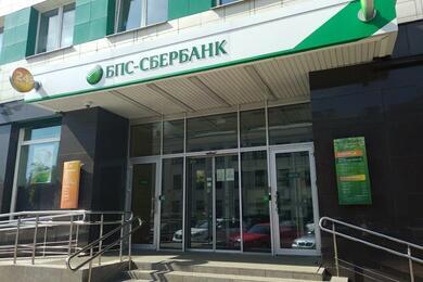 Фото с сайте БПС-Сбербанка