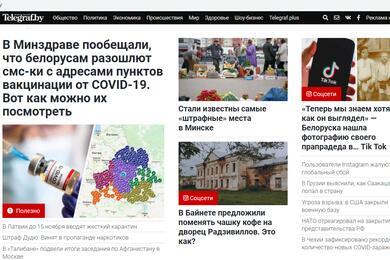 В Беларуси стал недоступен еще один информационный интернет-ресурс