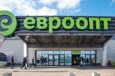 Мошенники запустили рассылку отимени «Евроопта». Торговая сеть рассказала, как обезопасить себя