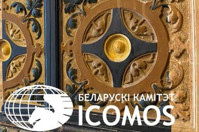 В Беларуси ликвидируют комитет международной организации ICOMOS