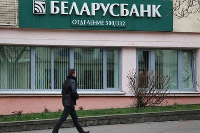 СМИ: Raiffeisen Bank International из-за санкций ограничил сотрудничество сБеларусбанком