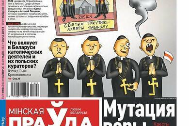Фото: сайт belkiosk.by