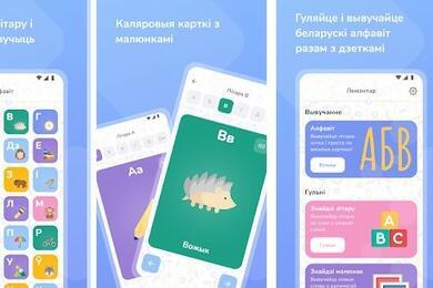 «Першая навука чытання». Энтузиасты создали приложение для изучения белорусского алфавита вигровой форме
