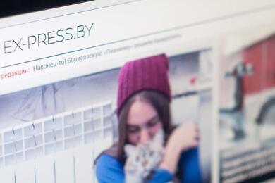 Мининформ заблокировал сайт ex-press.by, ноофициальной информации обэтом нет