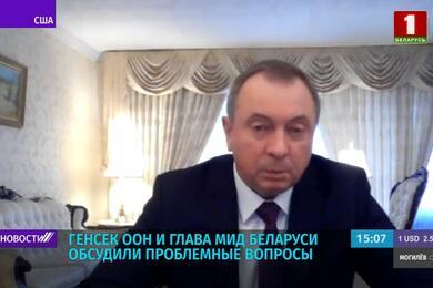 Скриншот телеканала Беларусь-1