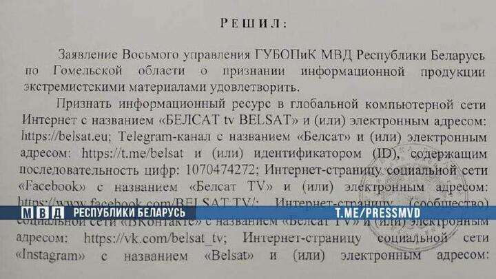Решение суда по делу Белсата. Фото: пресс-служба МВД