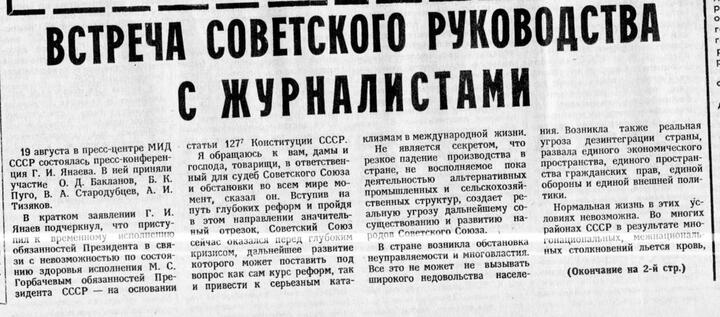 """Статья из газеты """"Советская Белоруссия"""", 21 августа 1991 года"""