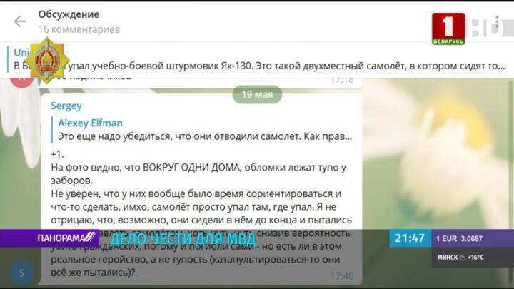 """Скриншот видео на """"Беларусь 1"""""""