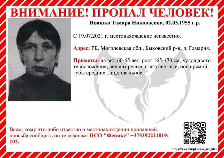 Фото: ПСО Беларусь