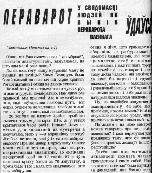 """Статья из газеты """"Рэспубліка"""", август 1991 года"""