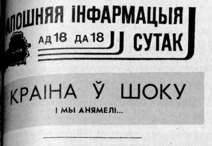 "Газета ""Звязда"", номер от 20 августа 1991 года."
