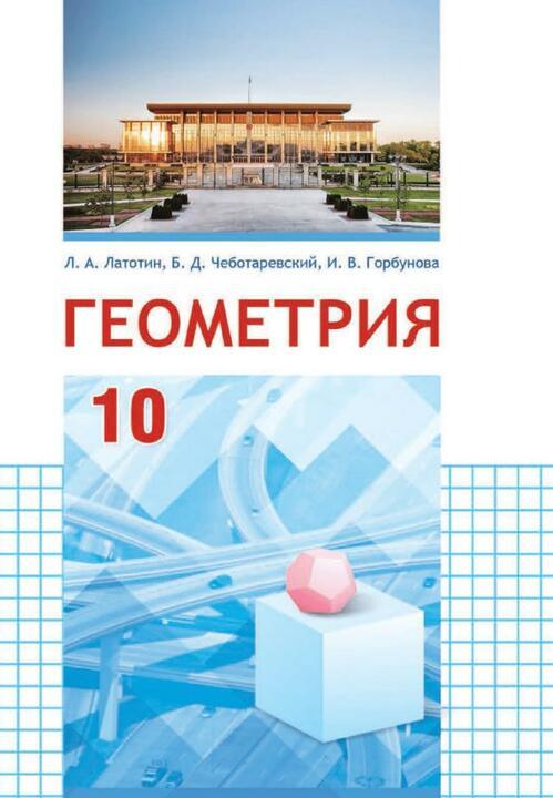 Скрин с сайта uchebniki.by