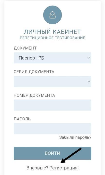 Скриншот с сайта reg.rikc.by
