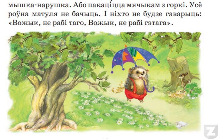 "Фрагмент учебника ""Літаратурнае чытанне"". Фото: zerkalo.io"