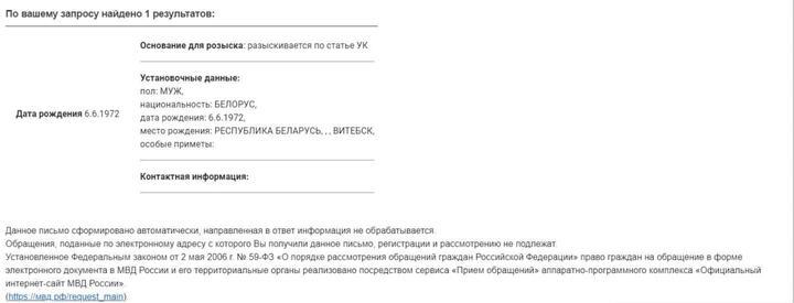 Фото: скрин с сайта мвд.рф