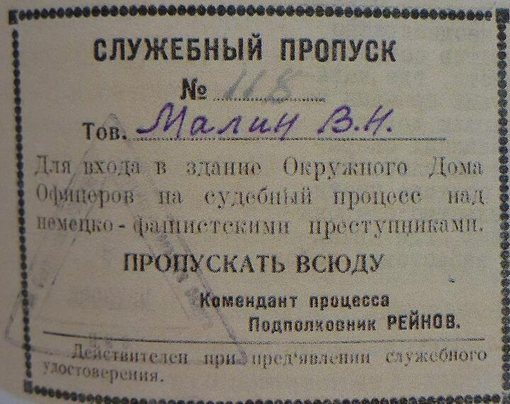 Служебный пропуск на Минский процесс. Фото: wikipedia.org