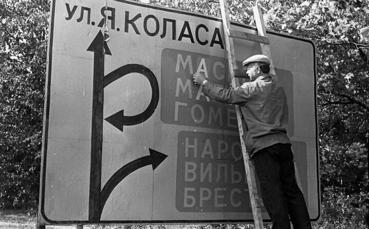 Замена русскоязычных надписей на дорожных указателях на надписи на белорусском языке. Март 1991 года. Фото: О. Сиз, БГАКФФД
