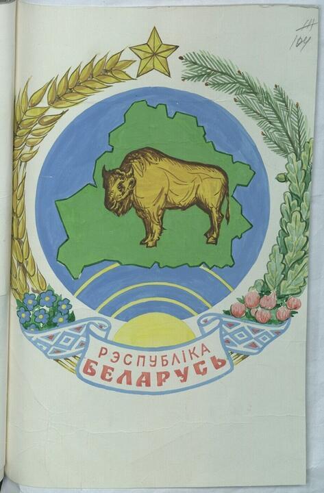 Вариант герба, предложенный в 1991 году. Фото: nashaniva.com