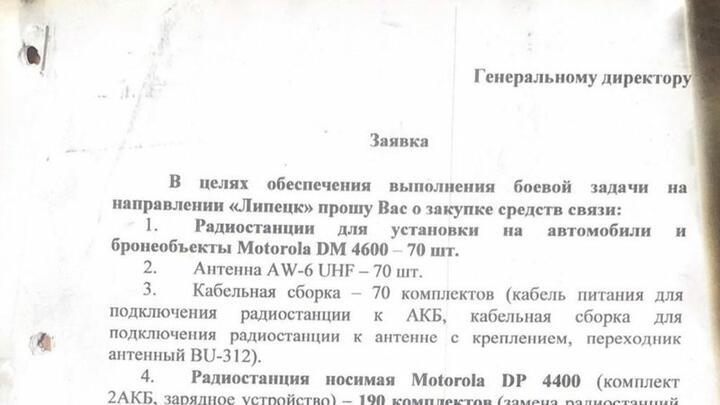 10-страничный документ— заявка наполучение вооружения итехники, датированная 19января 2020 года