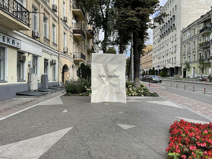 Место гибели Павла Шеремета. Фото: wikipedia.org