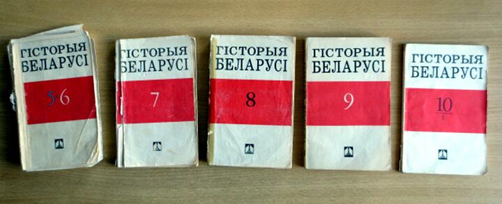 Учебники по истории Беларуси. Фото: 90s.by