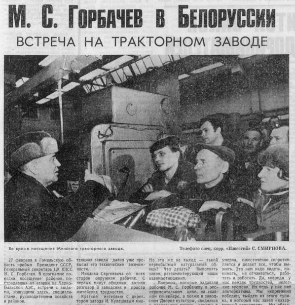 """Газета """"Известия"""". Фото: livejournal.com"""