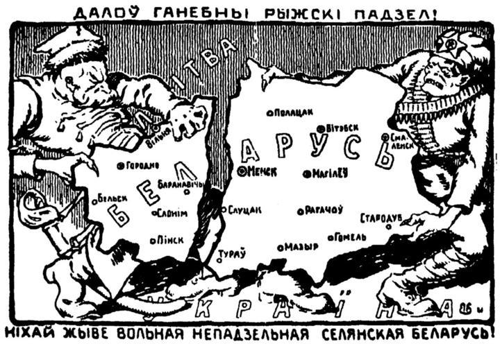 Карикатура 1921 года на «позорный рижский раздел Беларуси между Польшей и большевиками». Изображение: wikimedia.org