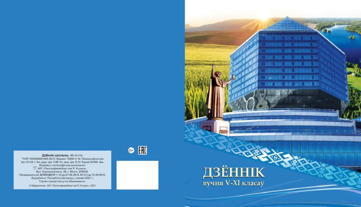 Фото: сайт Министерства образования