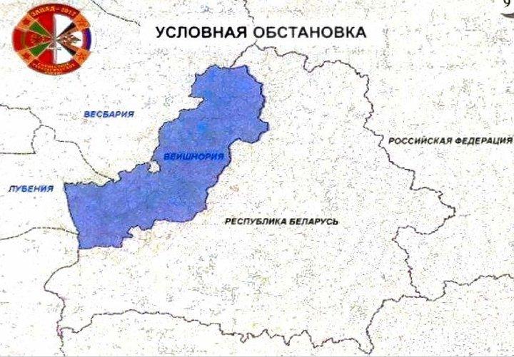 "Карта сценария учений ""Запад-2017"""
