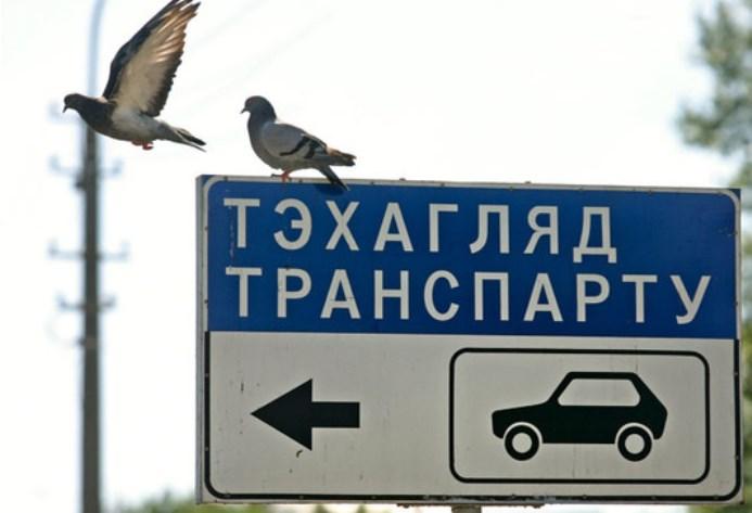 Фото: pinsk.eu